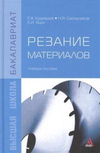 Резание материалов. Учебное пособие